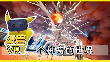 【XY小源VR】Paper Beast纸兽 奇妙世界大冒险