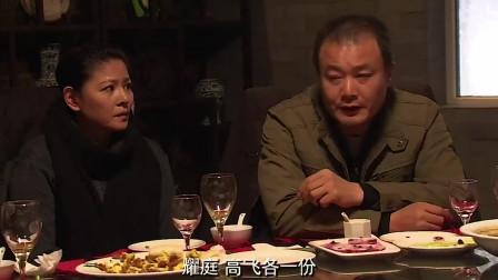老人刚走,一家人为了一份肉饼差点掀桌子!