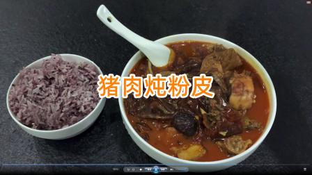 这才是猪肉炖粉条最好吃的做法,再加上鸡肉,做一锅大乱炖真好吃