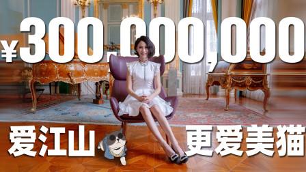 3亿帝都半山别墅有多壕?凡尔赛宫同款石柱,承包了整座矿山!