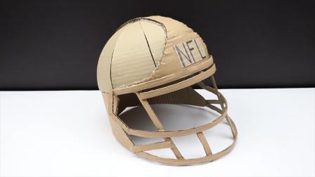 趣味手工DIY,小哥教你用废弃硬纸板制作NFL头盔,非常简单