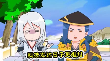 王者爆笑动画:科技发达阻碍了刘备的生存,藏私房钱已是过去式