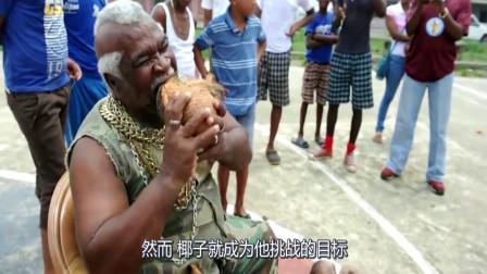 """大爷用牙齿咬20万个椰子,练成""""铁牙功"""",咬椰子如同吃香蕉"""