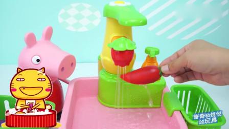 奇奇和悦悦的玩具:小猪佩奇厨房玩具之变色水果蔬菜,新鲜蔬菜哦