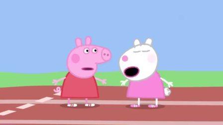 小猪佩奇:小朋友们在赛跑,小兔子取得了胜利,非常开心呢