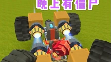 迷你世界:快建车晚上有僵尸,行驶过程被僵尸拆掉了一个轮子(二)