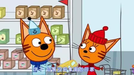 咪好一家:小猫咪们一起去买面包,面包的种类好多啊