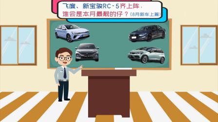 8月新车上篇丨飞度、新宝骏RC-5齐上阵,谁会是本月最靓的仔?
