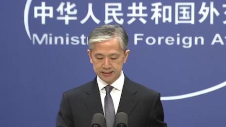 蓬佩奥指责港警通缉6名乱港分子,外交部:无权说三道四
