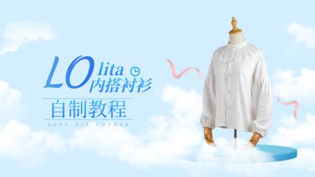 自制Lolita内搭衬衫教程,加一点点蕾丝,素净又文雅