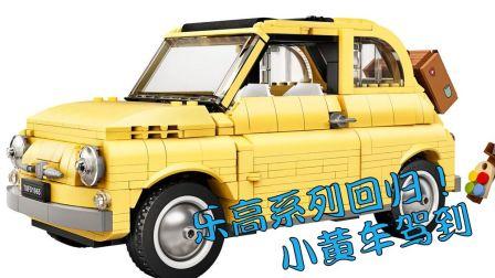 #乐高系列# 小黄 车 菲亚特10271 憨豆先生去哪里了?