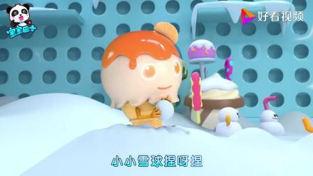宝宝巴士:各种口味的冰淇淋,在冰雪世界玩的很开心