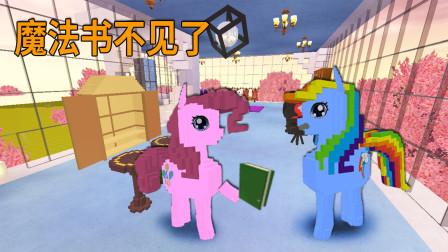 """迷你世界:小马宝莉的魔法书 被紫悦弄丢了 找不到会出""""马命""""的"""