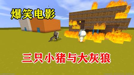 迷你世界爆笑电影,调皮的小猪惹恼了温柔的大灰狼,却被烧了房子