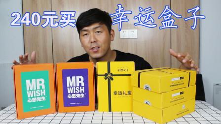 240买6个幸运盒子吗,里面有数码文具惊喜礼品,商家说必出大奖,最高能中女朋友