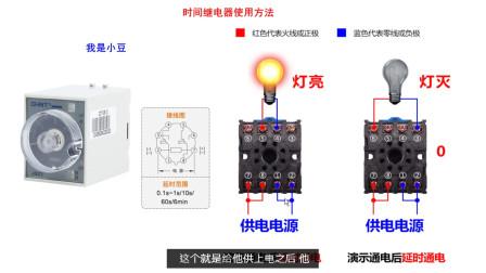 电工知识:时间继电器工作原理,使用方法,接线步骤一一讲解