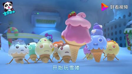 宝宝巴士:蓝莓冰淇淋口感很好,酸酸甜甜的,小朋友来尝一口