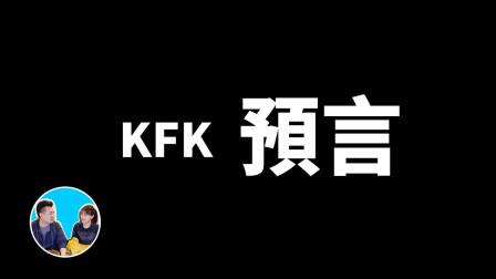 KFK的预言 目前为止最可信的一个未来人