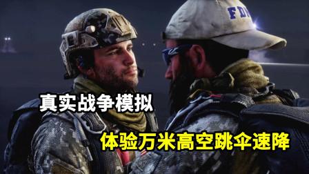 体验万米高空跳伞速降,偷袭敌军堡垒,这游戏特效全开就是过瘾!