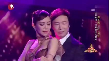 《当我想你的时候》小哥费玉清携手美女劲歌热舞,华晨宇用双手捂住眼不敢看
