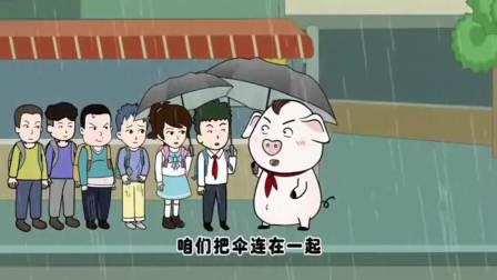 正能量的猪屁登:屁登用3把小伞组成的超大伞来看看吧