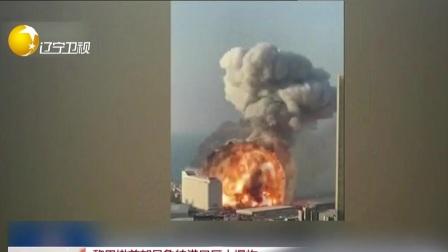 """第一时间 辽宁卫视 2020 黎巴嫩首都贝鲁特港口区大:发生""""二次""""  巨大蘑菇云和冲击波"""