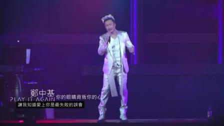 暴龙哥郑中基,演唱会忘词,被逗笑!