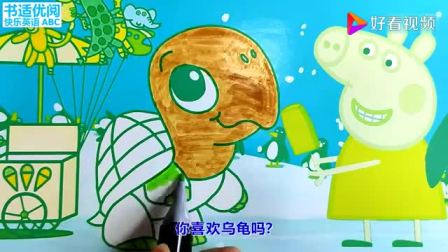 快乐英语乌龟获得冰棒奖杯,小猪佩奇儿童绘画儿童英语