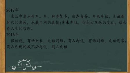 江苏高考作文,看看前几年的吧