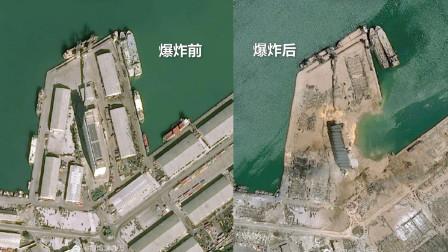 触目惊心! 贝鲁特大爆炸前后卫星图对比:港口炸出直径140米黑洞