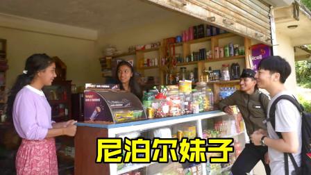 中国小伙到尼泊尔农村小商店,俊俏的尼泊尔妹子,猜他是哪国人?