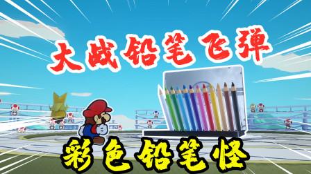 纸片人马力欧:马力欧对战彩色铅笔怪,它能发射彩色导弹
