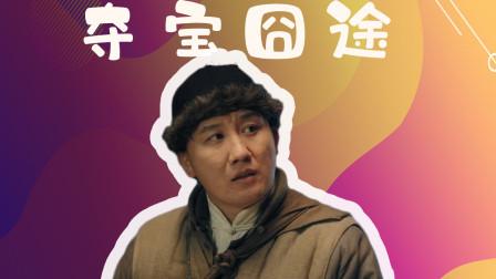不同BGM打开《囧途夺宝》,杨树林秒变言情小说男主