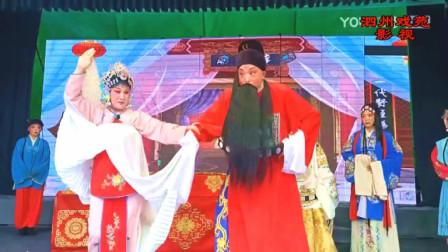豫剧《血溅乌纱》全场戏第10集  河南省豫西调豫剧院演唱