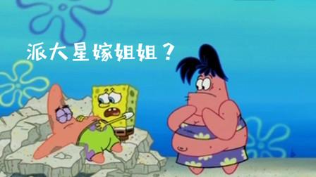 四川方言海绵宝宝:派大星嫁姐记?搞笑配音笑得肚儿痛