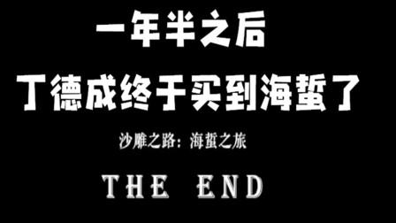 【小臣实况】一年半之后终于买到海蜇了-沙雕之路第三章-完结