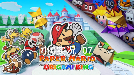 小C《纸片马里奥折纸国王》实况第7期