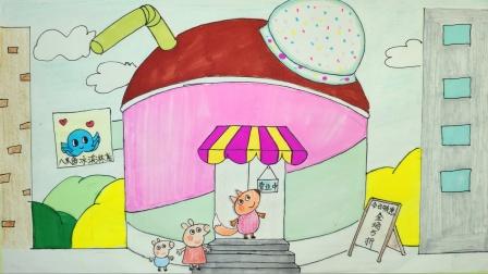 手绘定格动画:佩奇、乔治和弗雷迪一起去冰淇淋店,好开心呀