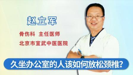 长时间工作颈椎不舒服?专家现场教您颈椎放松法,让你脖子不再累