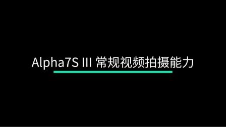 索尼A7S3 4K60P视频拍摄验证