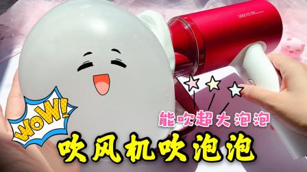 吹风机给泥吹泡泡,3秒吹出大泡泡比气球还弹,结尾有捏泡三连炸