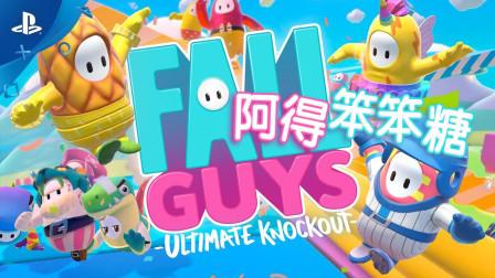 【阿得】PS4《糖豆人 终极淘汰赛》1-阿得笨笨糖