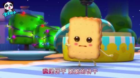 《宝宝巴士美食总动员》你好甜品,可爱灵动的果冻和饼干交朋友