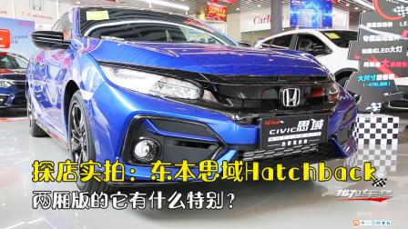探店实拍:东本思域Hatchback,两厢版的它有什么特别?