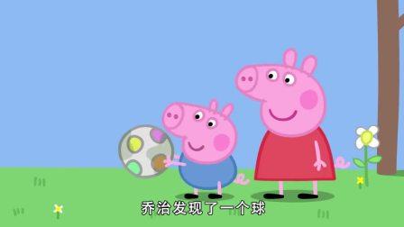 小猪佩奇:在温室里,佩奇吃了番茄沙拉,觉得是最好吃的!