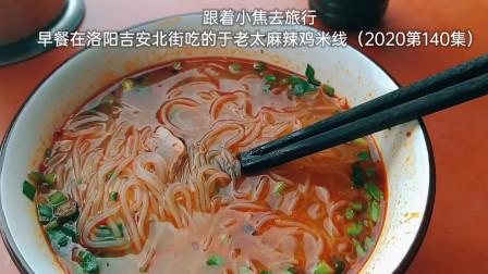 早餐在洛阳吉安北街吃的于老太麻辣鸡米线