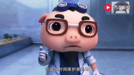猪猪侠超星萌宠:铁拳虎发现猪猪侠在厕所吃布丁