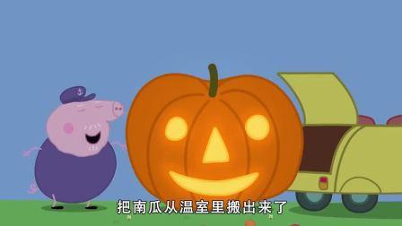 小猪佩奇:猪爷爷叫来直升机,把南瓜带到学校
