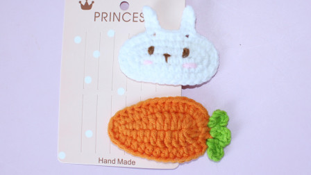 第173集钩针手工毛线儿童小兔子发夹豫豫手工编织