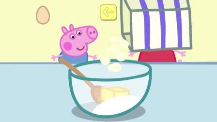 帮助佩奇和乔治做蛋糕,能做成功吗?小猪佩奇游戏(13)